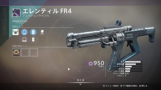 エレンティルFR4