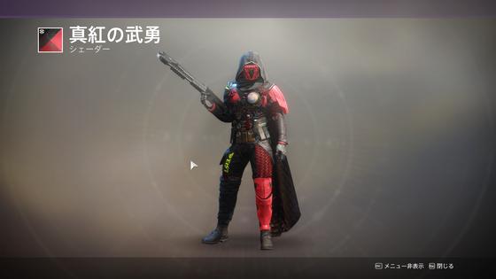 真紅の武勇