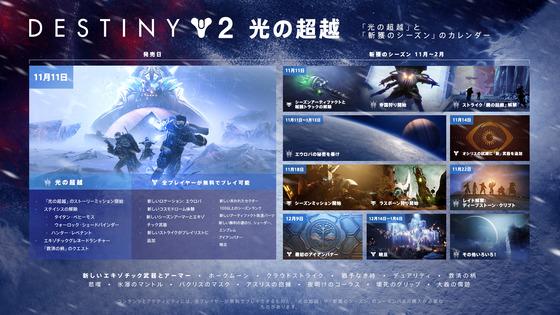 BeyondLight_Launch_Calendar_JP