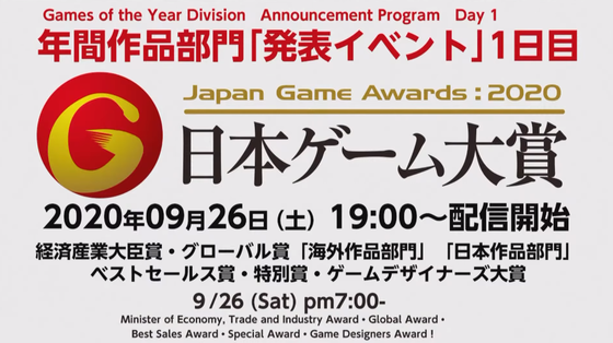 日本ゲーム大賞2020