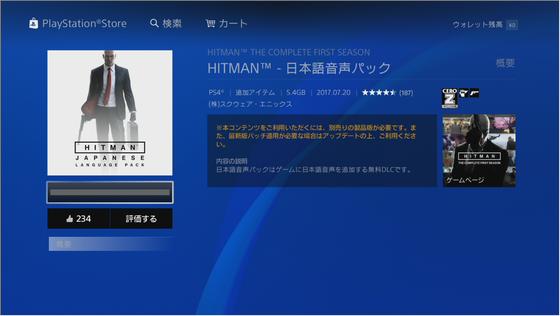 ヒットマン_02