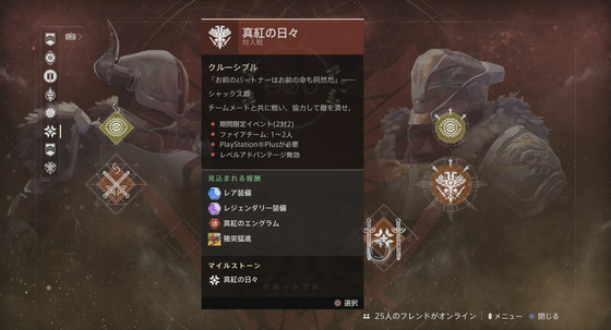 真紅の日々_02 (2)