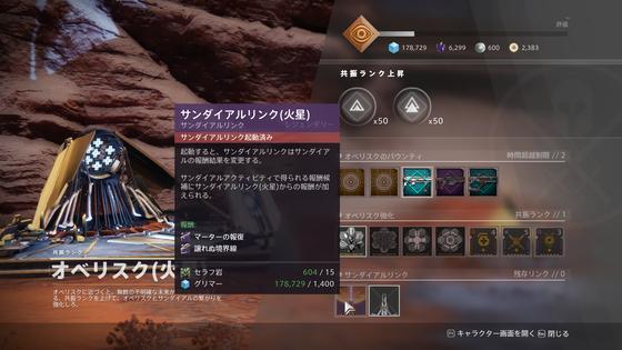 火星:オベリスク同調_10