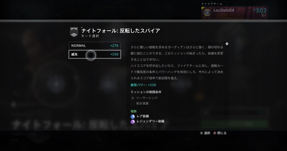 jp_nightfall_prestige