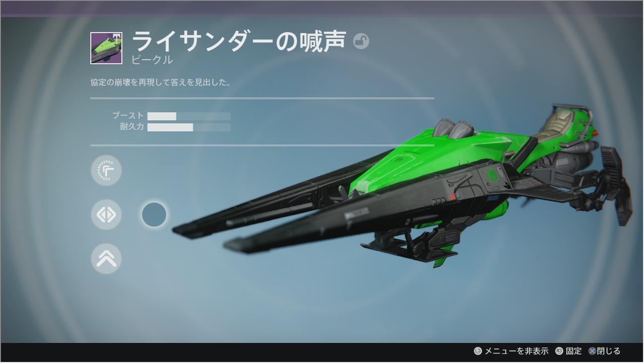 【Destiny】秘密の贈り物スパロー「ライサンダーの喊声(かんせい)」と新デッドゴーストの取り方コメントコメントする