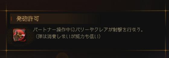 発泡許可_スキル_01