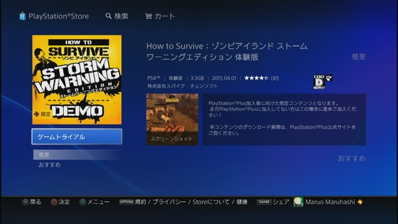 How to Survive_PS4_02