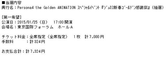 SnapCrab_NoName_2014-12-27_20-52-48_No-00