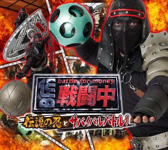 戦闘中 伝説の忍とサバイバルバトル! 1