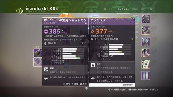 バシリスク_02