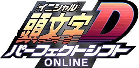 頭文字D パーフェクトシフト ONLINE 1