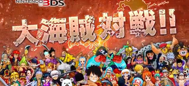 3DS用ソフト「ワンピース 超グランドバトル!X」 …
