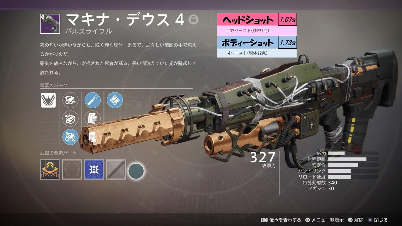 Destiny2】可動性パッチ適用後の武器ステータスや今後のクルーシブル ...