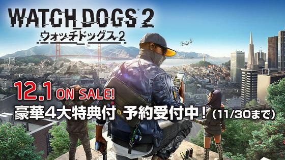 20160913-watchdogs2-01