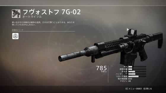 フヴォストフ7G-02_02