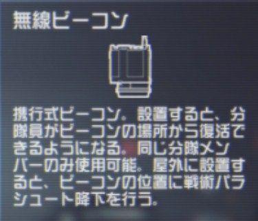 無線ビーコン_01