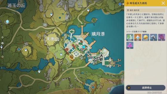 伝説任務_35