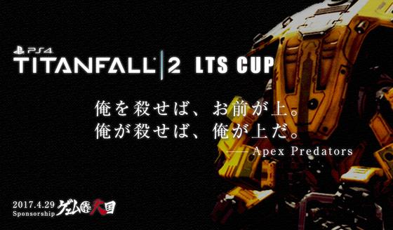 Titanfall2_4_29_10