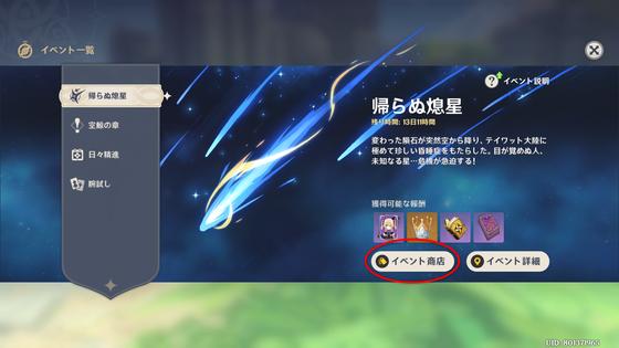 イベント商店_01