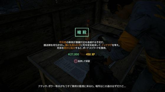 王立ラクシ醸造所_人質救助_暗殺_07