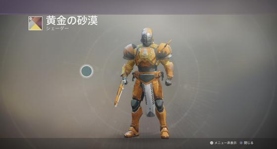黄金の砂漠