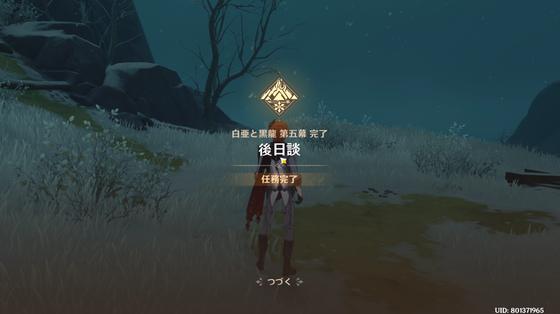 白亜と黒龍 第五幕 後日談_05