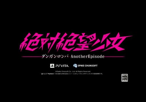 絶対絶望少女 ダンガンロンパ AnotherEpisode 05