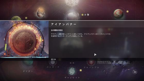 アイアンバナー_01