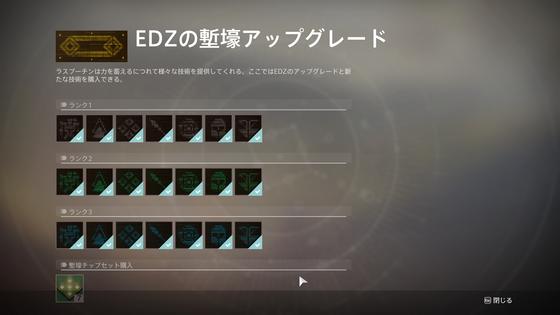 EDZの塹壕アップグレード_02