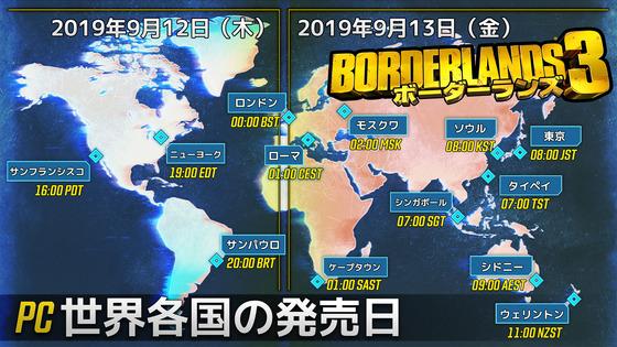 BL3-PC-schedule_full_JP