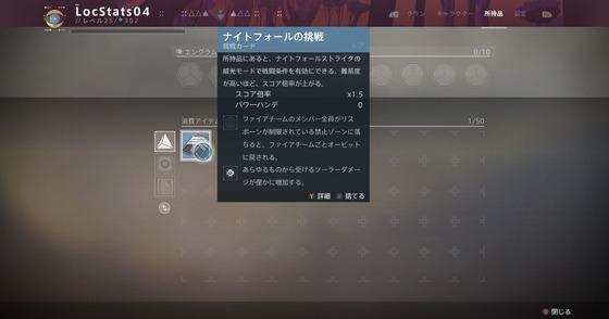 JP_nightfall_ticket