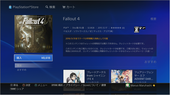 【PC/PS4/Xbox One】『Fallout 4』にMod ... - …