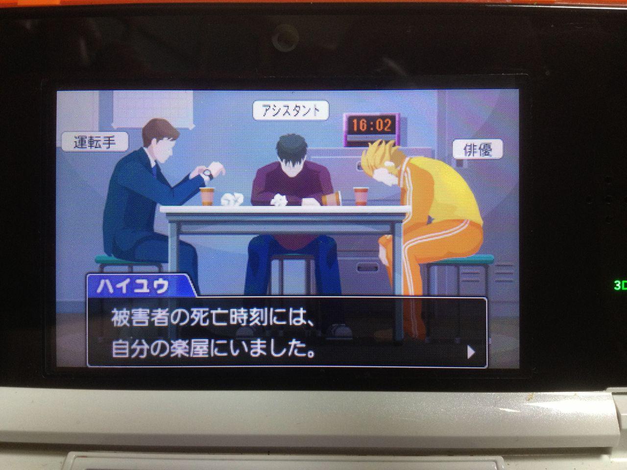 【逆転裁判5】DLCの「クイズ・逆転裁判」前編 おとしてきてプレイしたコメントする