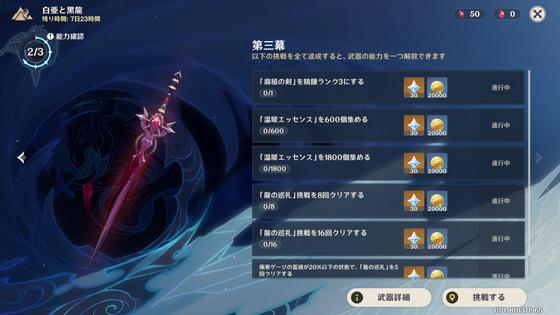 龍の巡礼_01