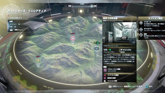 優先アイコニックミッション_01