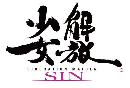 解放少女 SIN 1