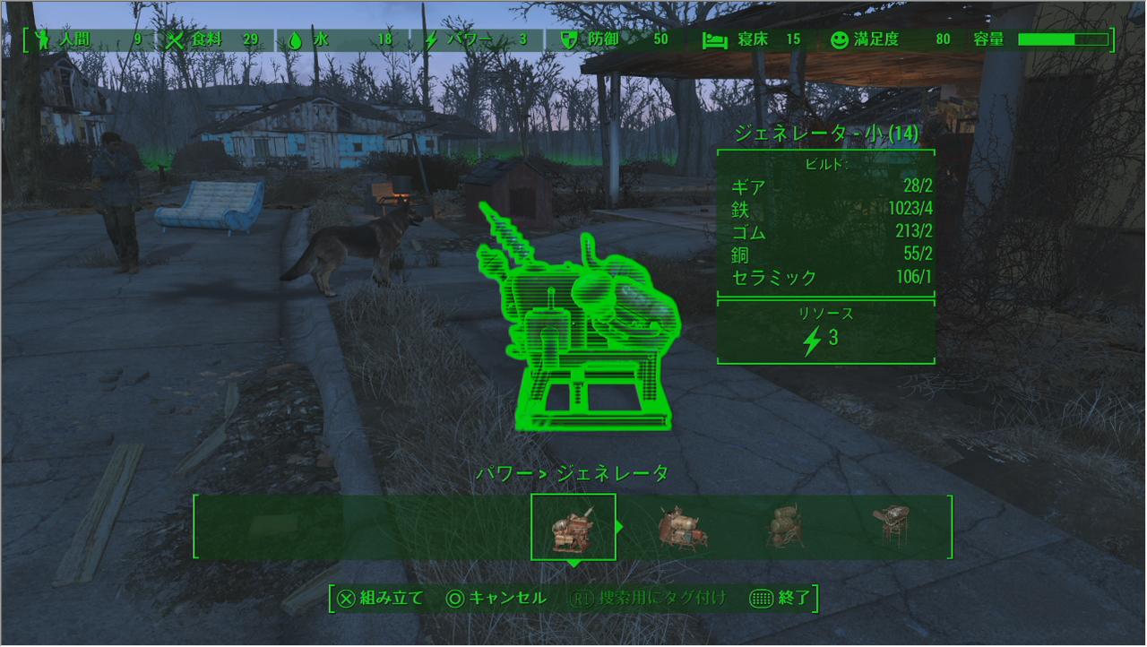 【Fallout4】ワークショップの供給ラインを繋げワークショップ間の素材を共有しようコメントコメントする