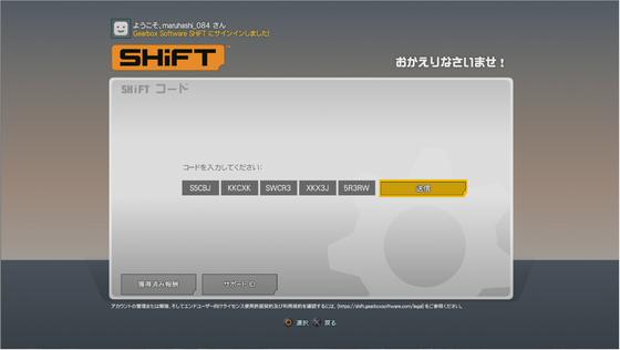 SHiFTコード_01
