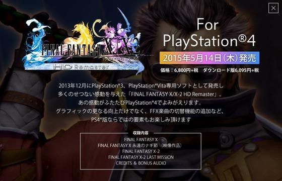 ファイナルファンタジー1010-2HDリマスター_PS4_01