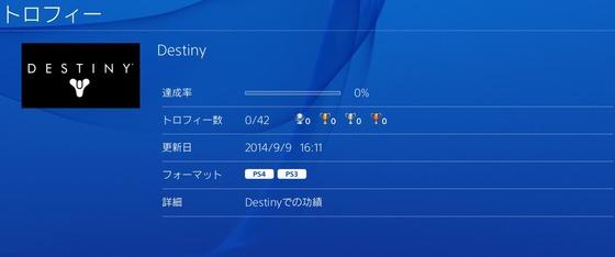 Destiny_トロフィー_01