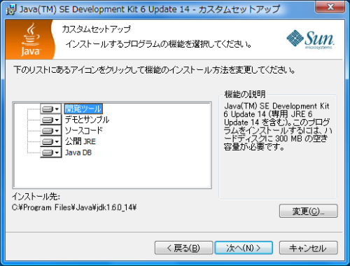 JDKインストール方法02