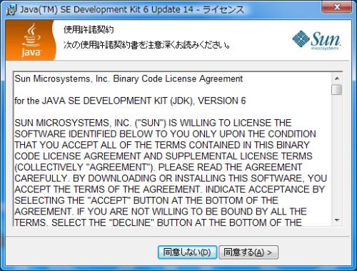 JDK6インストール方法01