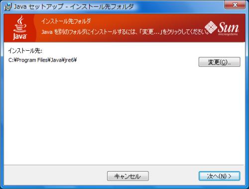 JDKインストール方法04