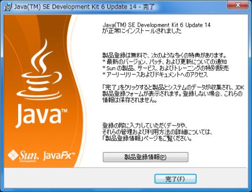 JDKインストール方法06