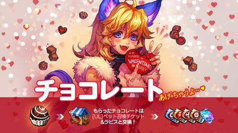(대)180209_초콜렛_jp