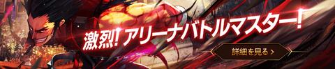 960_0522_BattleMaster_jp