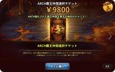 20_ARCH