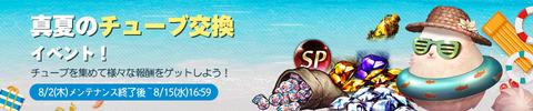 180801_튜브교환_소_jp