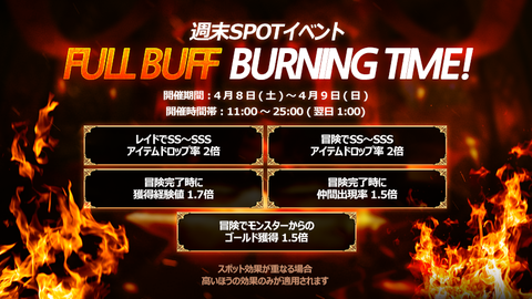 fullbuff_jp