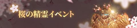 210323_sakura_s_jp